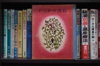 雑本遊覧帖【1】 - 駄猫と本の部屋 ぶらん亭