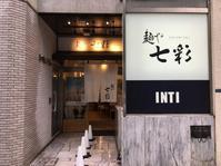 麺や七彩@八丁堀 - 食いたいときに、食いたいもんを、食いたいだけ!