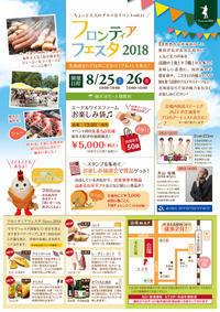 フロンティアフェスタ2018/北広島市 - 貧乏なりに食べ歩く 第二幕