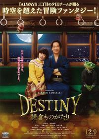DESTINY 鎌倉ものがたり - amo il cinema