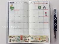ほぼ日weeksMEGA2019#5月マンスリーページ - てのひら書びより