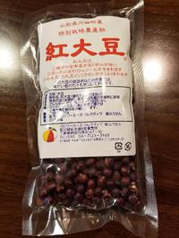 特別栽培「紅大豆」販売中! - ワーカーズ・コレクティブ 紙ふうせん