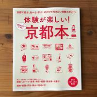[WORKS]体験が楽しい!京都本 - 机の上で旅をしよう(マップデザイン研究室ブログ)
