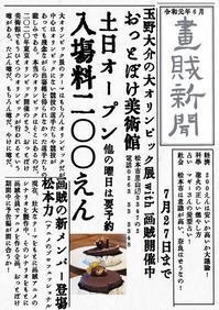 画賊新聞『玉野大介の大オリンピック展with画賊』 - 画賊いかずち