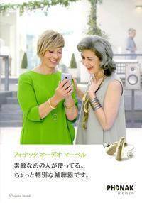 フォナックの最新補聴器 -     イカワメガネ店                     0120-653-123                           東京都青梅市東青梅2-11-19<P有>