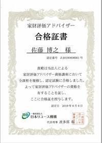 家財評価アドバイザー資格取得 - 買取本舗ジュエルブランドの店長ブログ(大島駅前店)