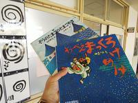 絵本読み聞かせ-学校支援ボランティア - 滋賀県議会議員 近江の人 木沢まさと  のブログ