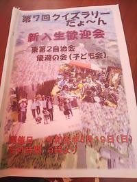 歩く・語らう-健康しが - 滋賀県議会議員 近江の人 木沢まさと  のブログ