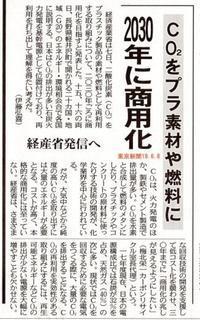 CO2をプラ素材や燃料に2030年商品化経産省発信へ/東京新聞 - 瀬戸の風