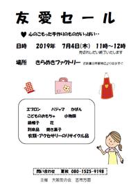 友愛セールのお知らせ - 大阪友の会古市方面