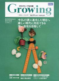 ERGグループ社内報Growing 2017 - 日々の営み 酒井賢司のイラストレーション倉庫