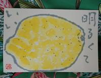 レモン 「明るくていい」 - ムッチャンの絵手紙日記