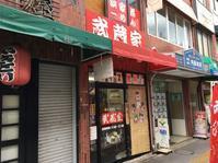 武蔵家@千歳烏山 - 食いたいときに、食いたいもんを、食いたいだけ!