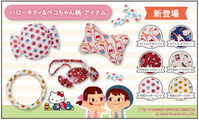 ★ハローキティ&ペコちゃん★のかわいいカー雑貨が新登場!! - かわいいカー雑貨のお店ココトリコのブログ