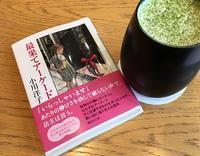 「最果てアーケード」 - Kyoto Corgi Cafe