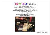 納屋Cafeからお知らせ「臨時休業をとらせて頂きます!」編 - 納屋Cafe 岡山