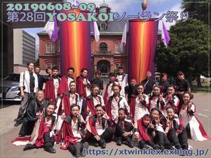 第28回YOSAKOIソーラン祭り(6/8~9) - 煌ついんくる official blog