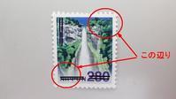 【マイクロスコープの斉藤光学です】切手を観察しました。 - 信頼の青いボディー マイクロスコープの斉藤光学