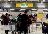 10度目の台湾。成田空港第三ターミナルで思ったこと。 - 台湾に行かなければ。