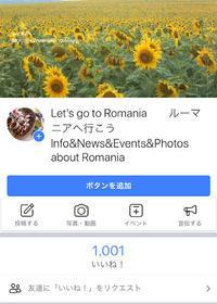 つ、ついに!☆ FBページ 1001 ! - ルーマニアへ行こう! Let's go to Romania !