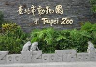 2019年6月台北パンダに会いに台北市立動物園 - うふふの時間