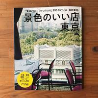 [WORKS]景色のいい店 東京 - 机の上で旅をしよう(マップデザイン研究室ブログ)