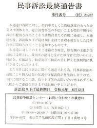 架空請求のハガキには絶対に連絡しないように - ながいきむら議員のつぶやき(日本共産党長生村議員団ブログ)