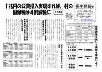 国保税・値上げでなく大幅引き下げを、日本共産党が提案 - ながいきむら議員のつぶやき(日本共産党長生村議員団ブログ)