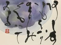 寒っ、ドンヨリ       「能」 - 筆文字・商業書道・今日の一文字・書画作品<札幌描き屋工山>