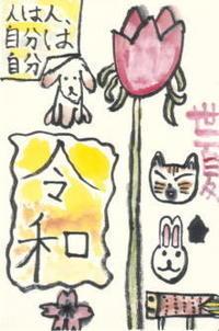 小学生の絵手紙 - 気まぐれ絵手紙