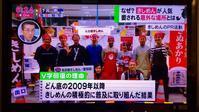 きしめんV字回復の秘密 - 四代目志賀社長のブログ