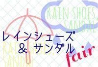 6月☆フェアのお知らせ - 鎌倉靴コマヤblog