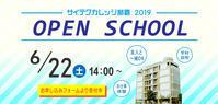 6月22日(土)はオープンスクール! - Sci.Tec.College Naha