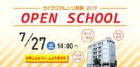 7月27日(土)はオープンスクール! - Sci.Tec.College Naha