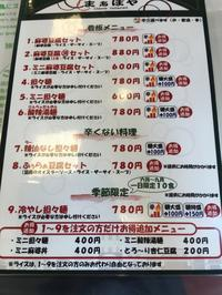 久留米で週末おいしい麻婆豆腐のお店「まぁぼや」☆吉井町 - くちびるにトウガラシ