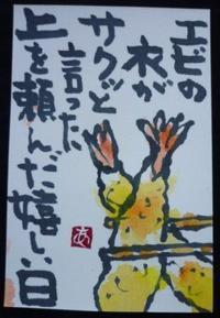 水無月「海老の天ぷら」えてがみどどいつ - 気ままな読書ノート、絵手紙with都々逸と
