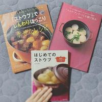 ストウブのレシピ本 - はるなつあきふゆ主婦生活史