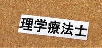 当院では理学療法士を募集しております。 - 横浜市南区弘明寺「原整形外科医院」のブログ