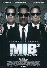 『メン・イン・ブラック3』(2012) - 【徒然なるままに・・・】