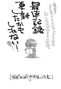 ご心配お掛け(したかもしれません)しました - 山田南平Blog