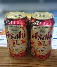 アサヒビールの新製品「紅」🍁 - 節酒日記
