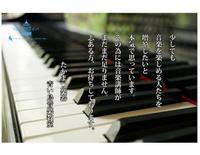 青い鳥音楽教室講師募集 - おんぷちゃんのひとりごと♪ Byたかまつ楽器