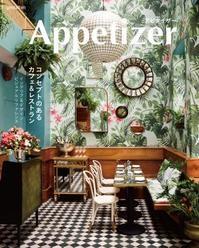 Appetizer アピタイザーコンセプトのあるカフェ&レストラン2019年06月新刊 - グラフィック社のひきだし ~きっとあります。あなたの1冊~
