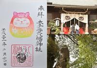 太子堂八幡神社の御朱印(2月) - 僕の足跡