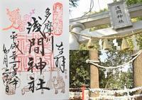多摩川浅間神社の御朱印(2月) - 僕の足跡