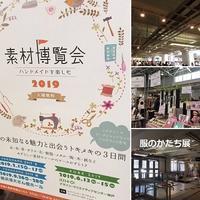 素材博覧会に行ってきました(^-^) - ぷこログ4