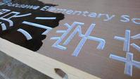 看板塗装、材料出し - KAKI CABINETMAKER