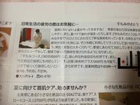 青いぽすと - 手もみのさとう@函館ブログ