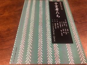 「予言者たち」鎌田順也:作・演出(@神保町花月) - haruharuy劇場