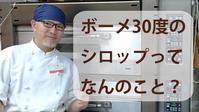 GALETTE channel #006【ボーメ30度のシロップってなんのこと?】 - パティスリーガレット(大阪平野区)の代表窯番の「焼きっぱなしガレットブルトンヌ」blog